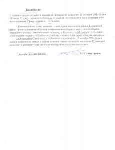 Заключение Гафури