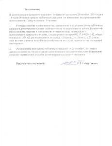 Заключение Ленина