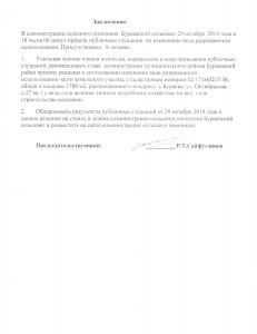 Заключение Октябрьская