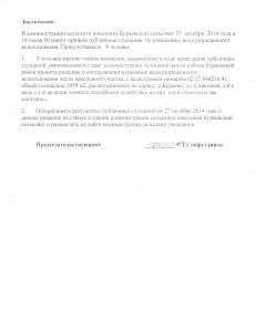 Заключение Советская