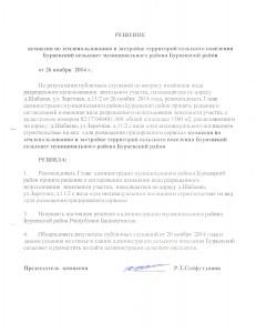 06 решение Шабаево Заречная 11 2