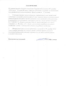 07 заключение Жукова 13